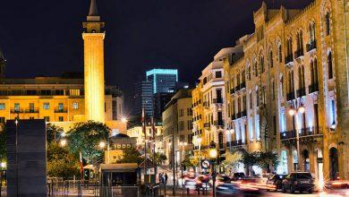 """Photo of لبنان يطلق مشروع """"متحف بيروت التاريخي"""" بتمويل كويتي"""