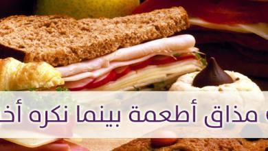 Photo of لماذا نحب مذاق أطعمة بينما نكره أخرى؟