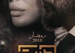 """Photo of مواعيد مسلسل """" طريق """" رمضان 2018"""