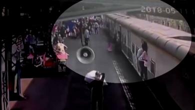 Photo of فيديو خطير لرجل أمن ينقذ طفلة من الموت