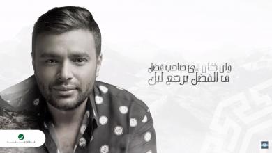 """Photo of بالفيديو: رامي صبري يطرح دعاء """"الحكم العدل"""" بمناسبة رمضان"""