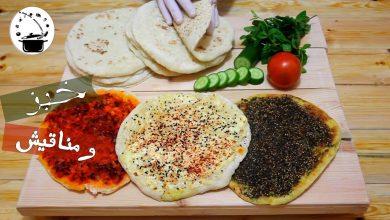 Photo of طريقة عمل عجينة للخبز و المناقيش (فيديو)