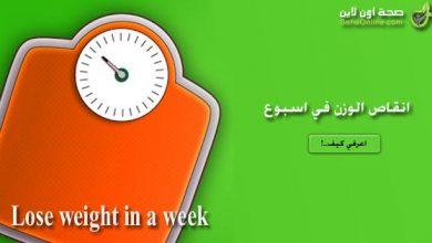 Photo of كيف تخسري وزنك في أسبوع 23 نصيحة أساسية لخسارة الوزن في اسبوع واحد