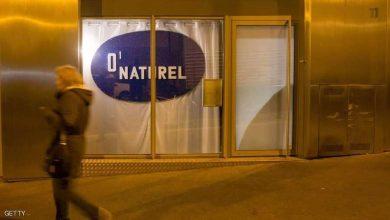 "Photo of أول مطعم باريسي للعراة يتلقى ""ضربة قاصمة"""