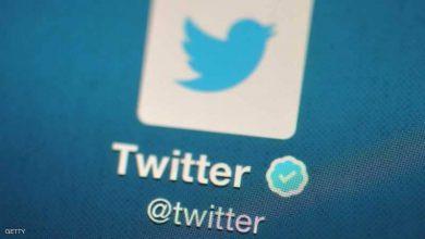"Photo of ""تويتر"" يفضح مستخدميه.. وينتهك خصوصيتهم"