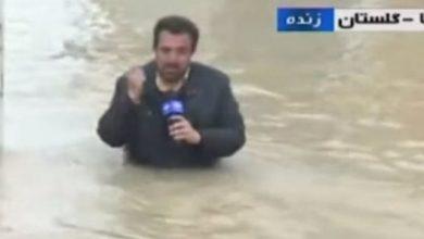 Photo of مراسل إيراني يبث تقريره التلفزيوني مغموراً بالمياه ! ( فيديو )