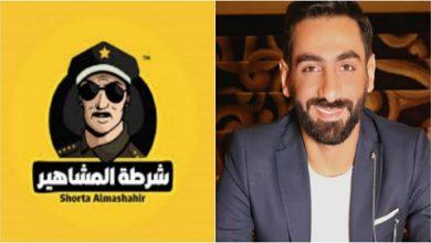 "Photo of وفاة راغد قيس مؤسس ""شرطة المشاهير"" على انستغرام"
