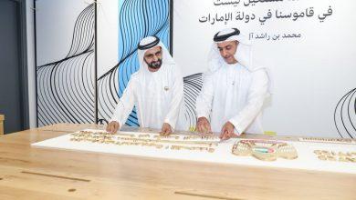 Photo of لأول مرة في العالم .. الإمارات تطلق وزارة اللا مستحيل. فيديو