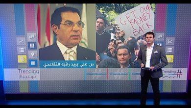 Photo of زين العابدين بن علي يطالب براتبه التقاعدي كرئيس سابق لتونس (فيديو)