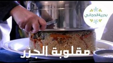Photo of طريقة عمل مقلوبة الجزر (فيديو)